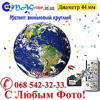 Магнитик Земля виниловый 44мм