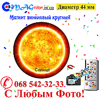 Магнитик Солнце виниловый 44мм