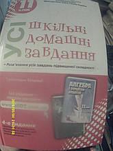 ГДЗ 10-11 клас. 2001 - 2012р.р.
