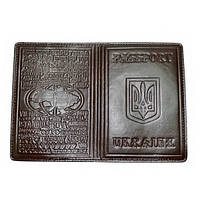 "Обложка на загранпаспорт ""Passport Ukraine"""