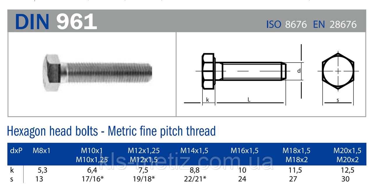 Болты высокопрочные с мелким шагом резьбы по DIN 961 от М8 до М36