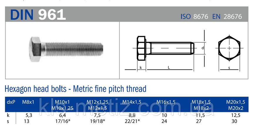 Болты высокопрочные с мелким шагом резьбы по DIN 961 от М8 до М36, фото 2