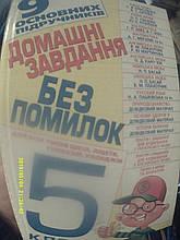 ГДЗ 1-6 класс, 2005-2012г.г.