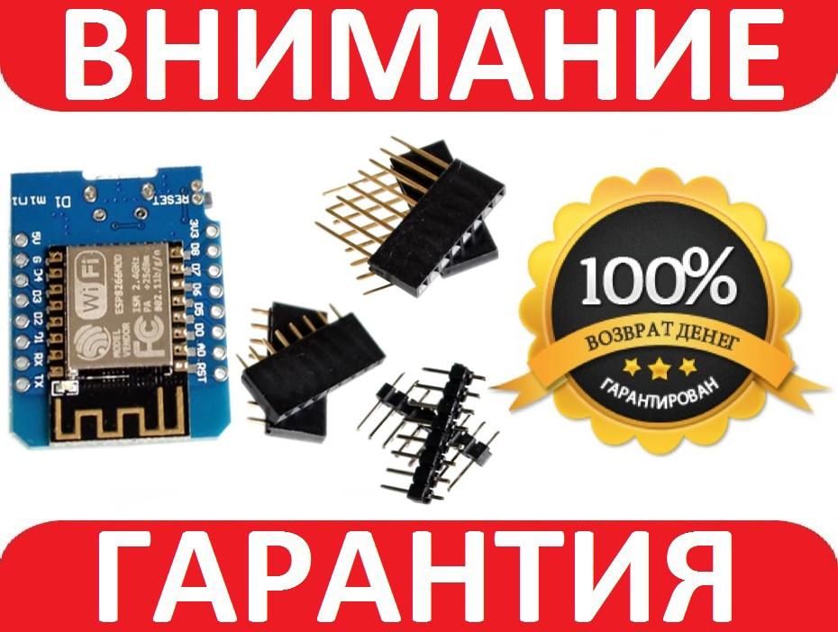 Плата Wemos D1 mini WiFi на базе ESP8266 Arduino