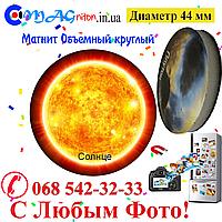 Магнітик Сонце об'ємний 44мм