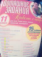 Домашние задания. Для всех типов школ, лицеев, гимназий, колледжей, 15 учебников, 11класс, 2011г.