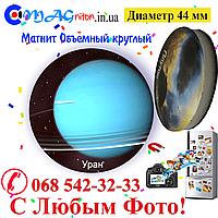 Магнитик Уран объёмный 44мм
