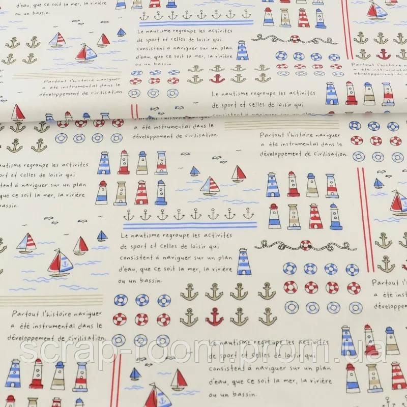 Ткань хлопок 100% белая морская с якорями , маяками Корея отрез 40 на 50 см