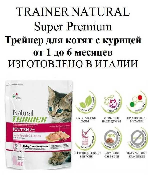 Сухой корм Trainer Natural Super Premium Kitten with Fresh Chicken на развес