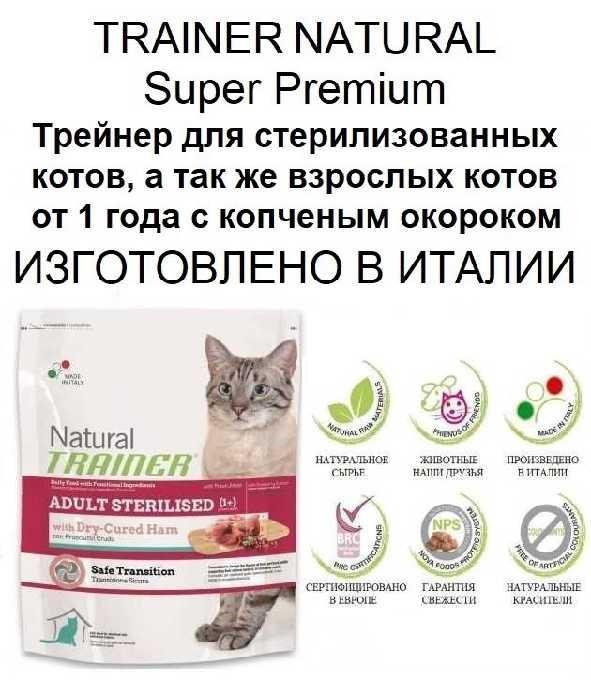 Сухий корм Trainer Natural Super Premium Adult Sterilised with Dry-Cured Ham на вагу
