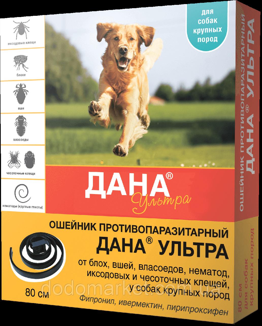 Дана Ультра нашийник для собак великих порід 80 см