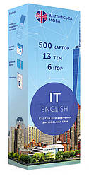 Картки для вивчення англійської мови IT-English