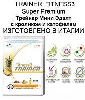 Сухой корм Trainer Fitness3 Super Premium Adult Mini With Rabbit, Potatoes, Oil  на развес