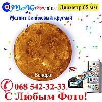Магніт Венера вініловий 65мм