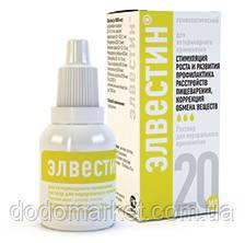 Элвестин 20 мл иммуномодулятор метаболик антиоксидант для животных