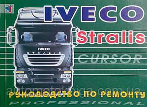 IVECO STRALIS Керівництво по ремонту та обслуговуванню