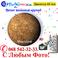 Магніт Меркурій вініловий 65мм