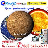 Комплект 11 шт планет магнітів вінілових 65мм