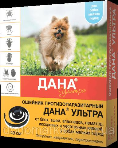 Дана Ультра нашийник для цуценят і собак дрібних порід 40 см