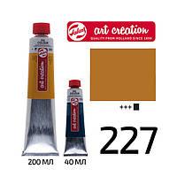 Краска масляная ArtCreation 227 Охра желтая 40 мл Royal Talens