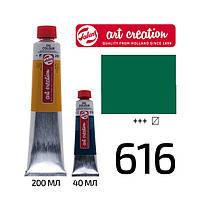 Краска масляная ArtCreation 616 Зеленый виридоновый 40 мл Royal Talens