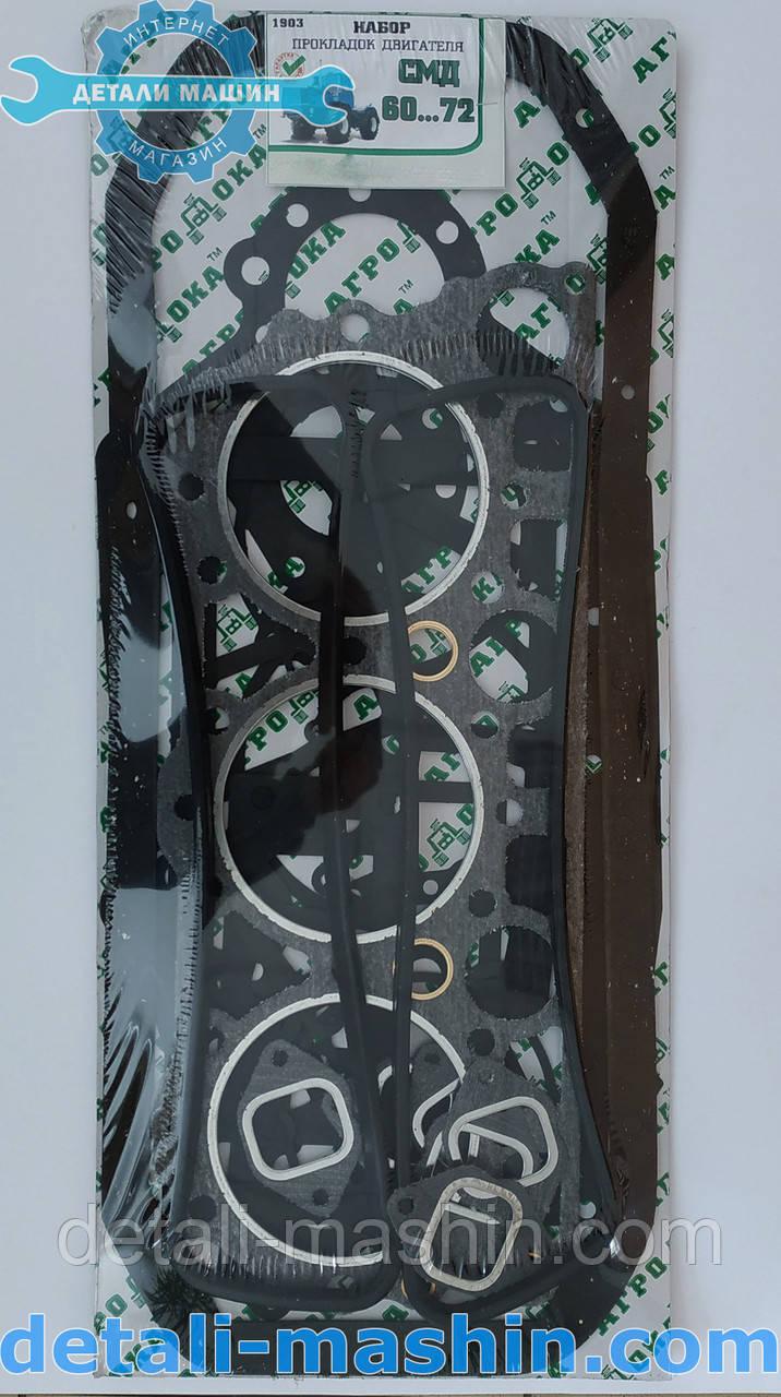 Набор прокладок двигателя Т-150 СМД-60 полный р.к.1903