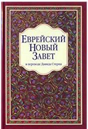 Єврейський Новий Завіт /тб.пер./ Давид Стерн