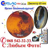 Магніт Марс об'ємний 65мм