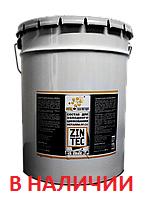 Жидкий цинк ZINTEC ведро 40 кг наносится любым удобным способом