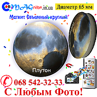 Магнит Плутон объёмный 65мм