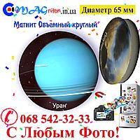 Магніт Уран об'ємний 65мм