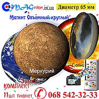 Комплект 11 шт планет магнітів об'ємний 65мм