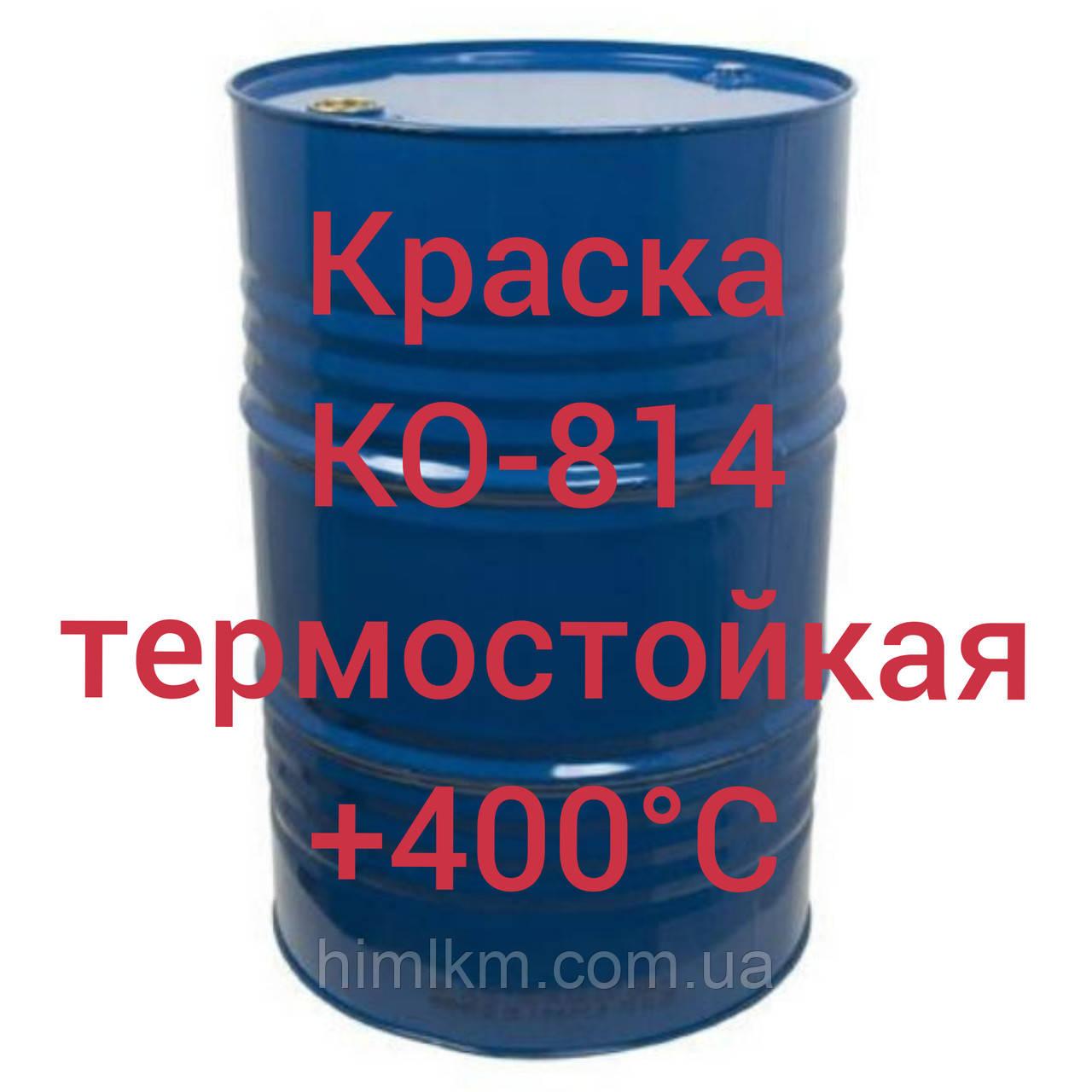 КО-814 Эмаль +400°С для окраски металлических изделий, длительно работающих при температуре до 400 °С