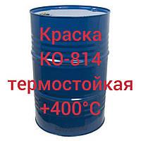 КО-814 Эмаль +400°С для окраски металлических изделий, длительно работающих при температуре до 400 °С, фото 1