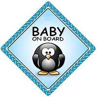 """Знак """"Пингвин"""""""