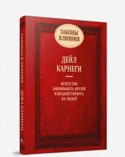 Закони впливу (збірник) (2-е видання). Дейл Карнегі
