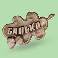 """Деревянная табличка дубовый лист """"Банька""""210*130 мм."""