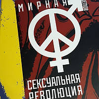 Мирная сексуальная революция. Лев Щеглов
