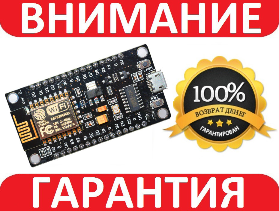 NodeMcu Lua WiFi ESP8266 CH340 V3.0 плата разработчика