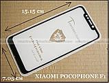 5d full glue загартоване скло на весь екран Xiaomi pocophone F1 чорне 0,26 мм водостійке, фото 6