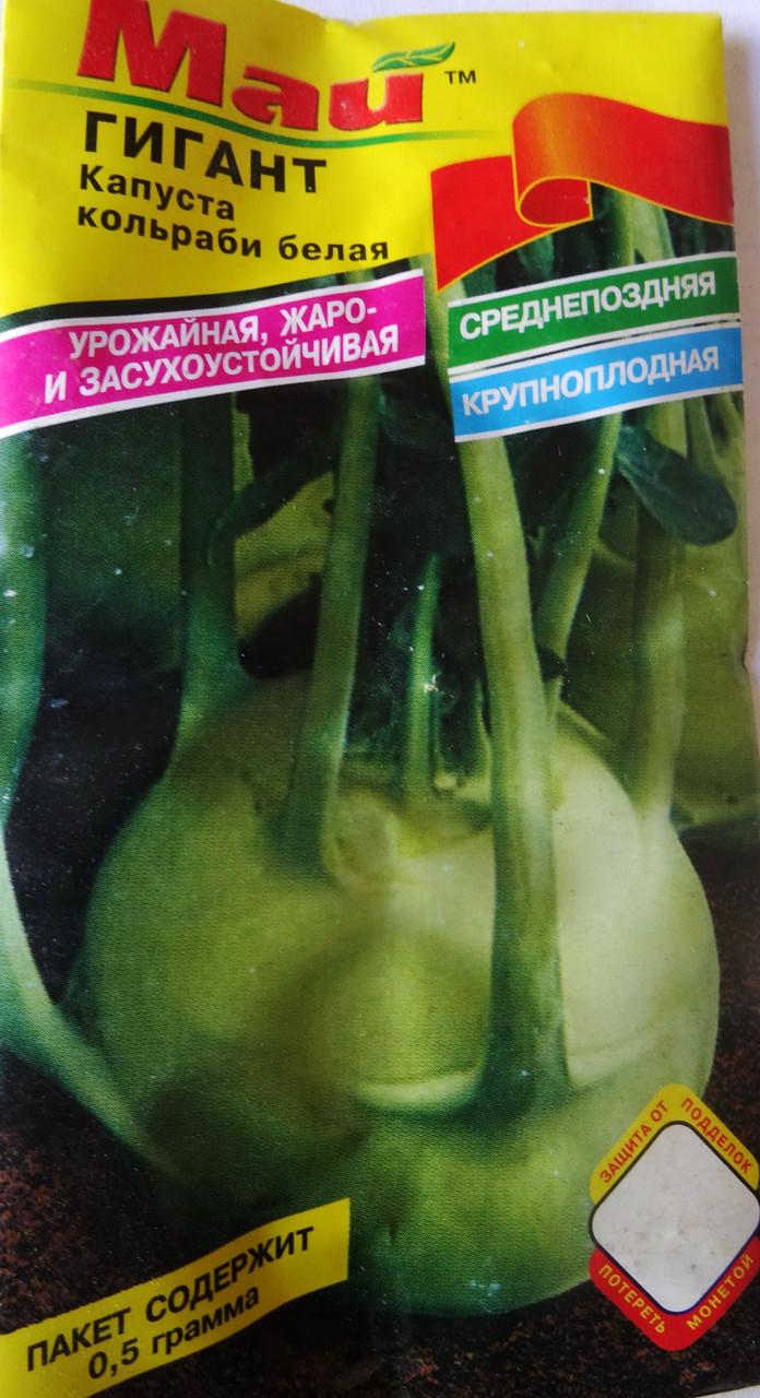 Семена  капусты 0.5 гр сорт Кольраби белая Гигант