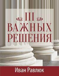 Три важливі рішення /брошура/ Іван Равлюк