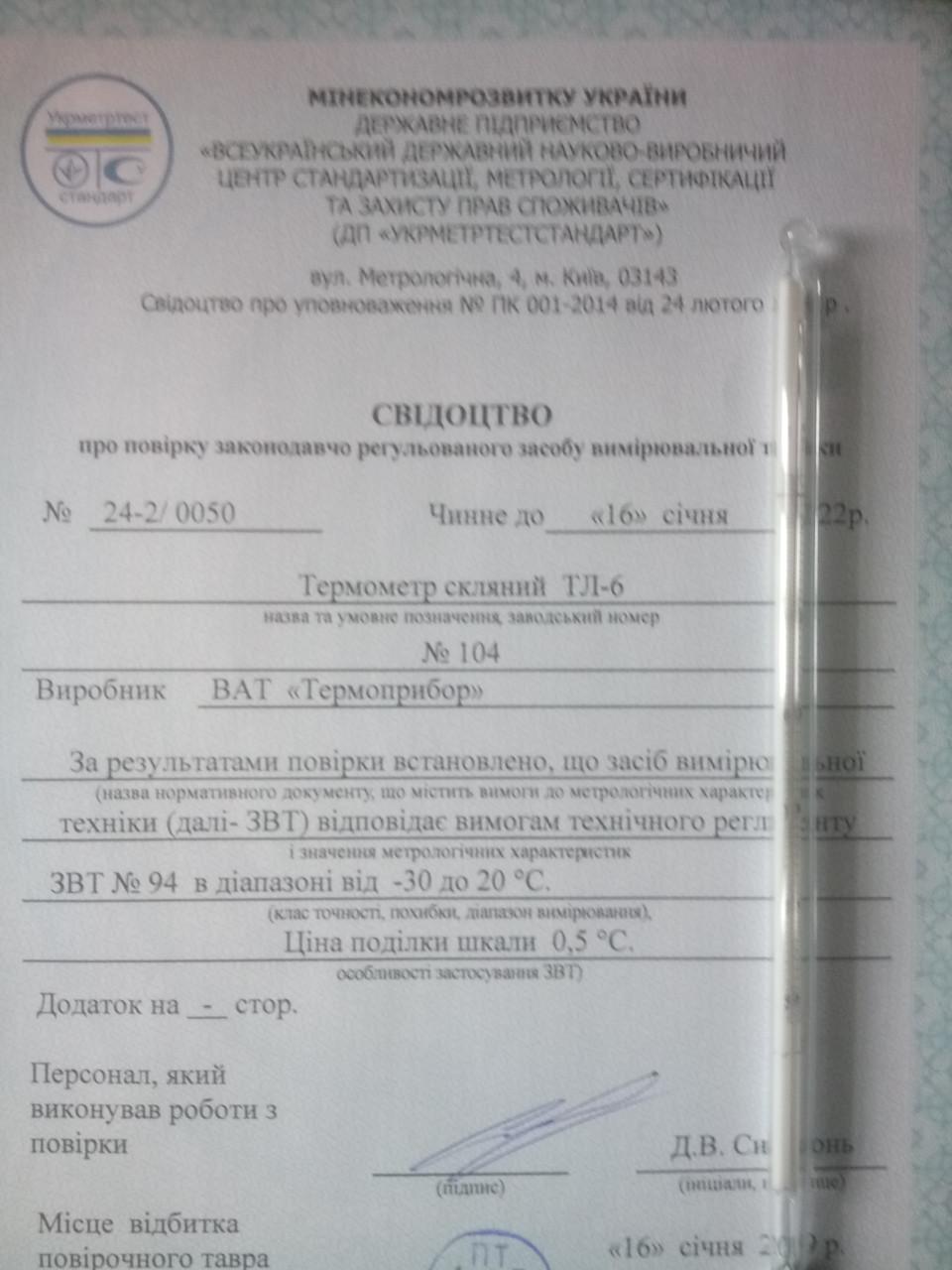 Термометры лабораторные,ртутные ТЛ-6  Исп.1 ц.д.0,5°С  (-30+20° С)(минусовой),возможна калибровка в УкрЦСМ