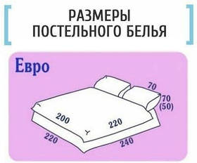 Пошив постельного белья размер Евро