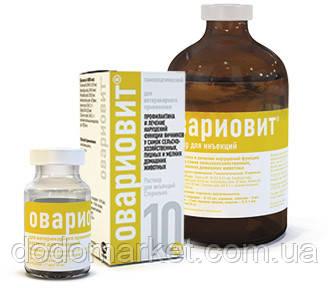 Овариовит 100 мл препарат для устранения гормональных нарушений у самок