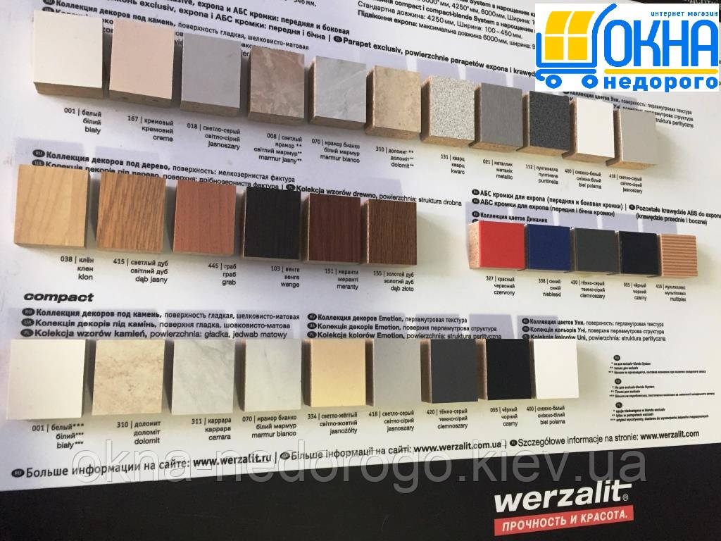 Подоконники Werzalit для пластиковых окон