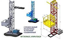 Н-77м, г/п 500 кг. Мачтовый подъёмник  грузовой строительный  с выкатной платформой. Строительные Подъёмники, фото 2