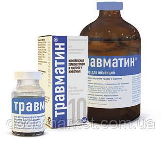 Травматин 100 мл противовоспалительный препарат для животных