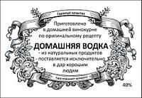 Изготовление сувенирных наклеек для алкогольных напитков