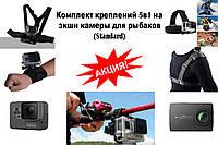 Комплект креплений 5в1 на экшн камеры для рыбаков (Standard)